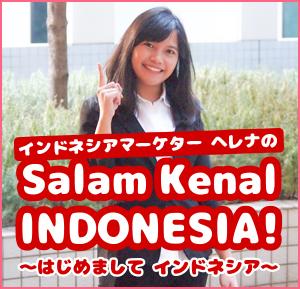 インドネシアマーケッター ヘレナのSalam Kenal Indonesia! はじめまして インドネシア